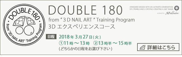 DOUBLE180 from�h�RD NAIL ART�hTraining Program �G�N�X�y���G���X�R�[�X